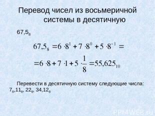 Перевод чисел из восьмеричной системы в десятичную 67,58 Перевести в десятичную