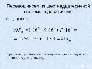 Перевод чисел из шестнадцатеричной системы в десятичную 19F16 (F=15) Перевести в