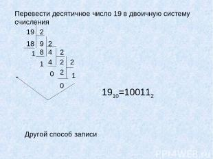 19 2 9 18 1 2 4 8 1 2 2 4 0 2 1 2 0 1910=100112 Перевести десятичное число 19 в