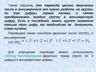 Таким образом, для перевода целого двоичного числа в восьмеричное его нужно разб