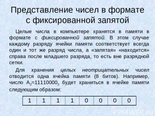 Представление чисел в формате с фиксированной запятой Целые числа в компьютере х