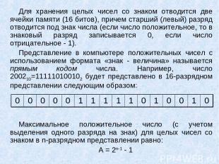 Для хранения целых чисел со знаком отводится две ячейки памяти (16 битов), приче