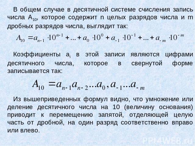 В общем случае в десятичной системе счисления запись числа А10, которое содержит n целых разрядов числа и m дробных разрядов числа, выглядит так: Коэффициенты ai в этой записи являются цифрами десятичного числа, которое в свернутой форме записываетс…