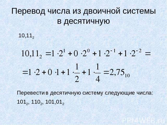 Перевод числа из двоичной системы в десятичную 10,112 Перевести в десятичную систему следующие числа: 1012, 1102, 101,012