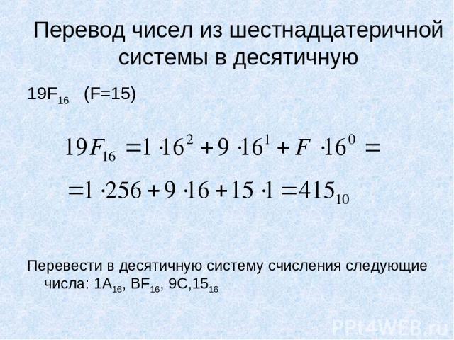Перевод чисел из шестнадцатеричной системы в десятичную 19F16 (F=15) Перевести в десятичную систему счисления следующие числа: 1A16, BF16, 9C,1516