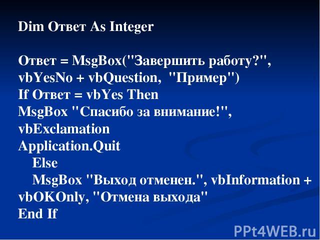 Dim Ответ As Integer Ответ = MsgBox(