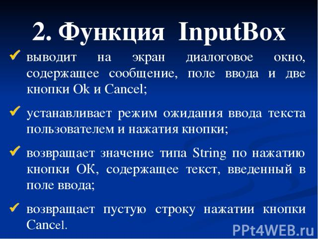 2. Функция InputBox