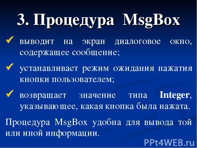 3. Процедура MsgBox
