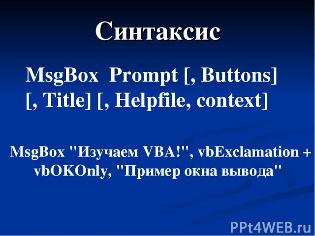 Синтаксис MsgBox Prompt [, Buttons] [, Title] [, Helpfile, сontext] MsgBox