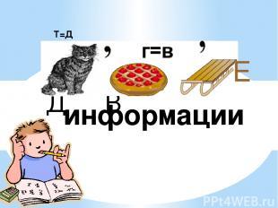 АНИ ИРОВ КОД информации Т=Д