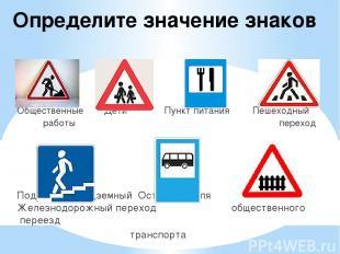 Определите значение знаков Общественные Дети Пункт питания Пешеходный работы пер