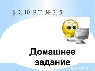 Домашнее задание § 9, 10 Р.Т. № 3, 5