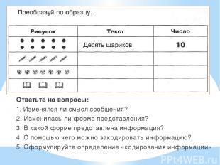 Ответьте на вопросы: 1. Изменялся ли смысл сообщения? 2. Изменилась ли форма пре