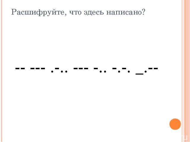 Расшифруйте, что здесь написано? -- --- .-.. --- -.. -.-. _.--