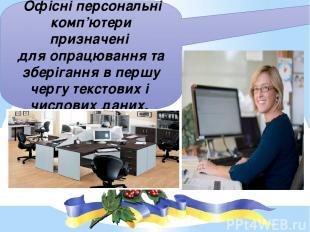 Офісні персональні комп'ютери призначені для опрацювання та зберігання в першу ч