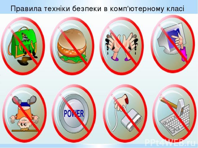 Правила техніки безпеки в комп'ютерному класі