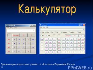 Презентацию подготовил: ученик 11 «А» класса Парамонов Руслан Проверила: Поспело
