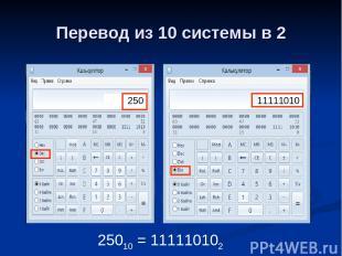 Перевод из 10 системы в 2 250 11111010 25010 = 111110102
