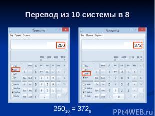 Перевод из 10 системы в 8 372 250 25010 = 3728