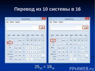 Перевод из 10 системы в 16 19 25 2510 = 1916