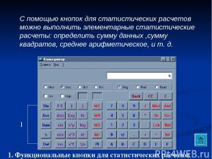 1 1. Функциональные кнопки для статистических расчетов С помощью кнопок для стат
