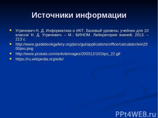 Источники информации Угринович Н. Д. Информатика и ИКТ. Базовый уровень: учебник