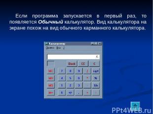 Если программа запускается в первый раз, то появляется Обычный калькулятор. Вид