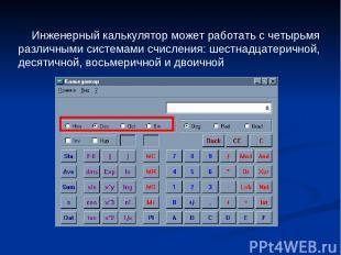 Инженерный калькулятор может работать с четырьмя различными системами счисления: