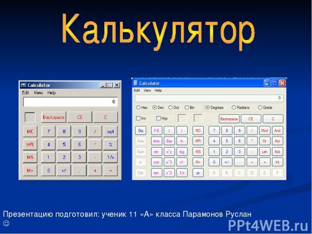 Презентацию подготовил: ученик 11 «А» класса Парамонов Руслан Проверила: Поспелова Г. В.