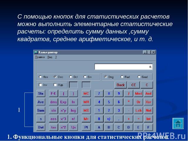 1 1. Функциональные кнопки для статистических расчетов С помощью кнопок для статистических расчетов можно выполнить элементарные статистические расчеты: определить сумму данных ,сумму квадратов, среднее арифметическое, и т. д.