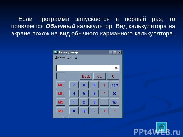 Если программа запускается в первый раз, то появляется Обычный калькулятор. Вид калькулятора на экране похож на вид обычного карманного калькулятора.