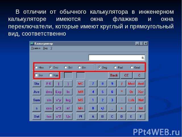 В отличии от обычного калькулятора в инженерном калькуляторе имеются окна флажков и окна переключатели, которые имеют круглый и прямоугольный вид, соответственно