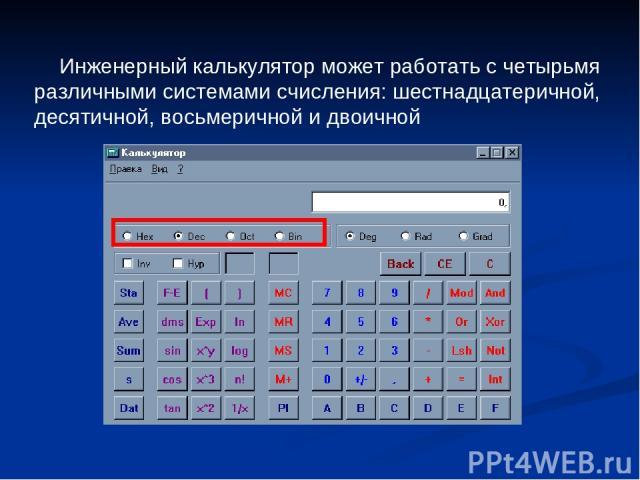 Инженерный калькулятор может работать с четырьмя различными системами счисления: шестнадцатеричной, десятичной, восьмеричной и двоичной
