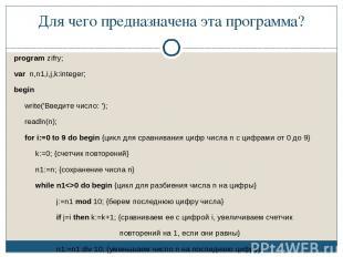 Для чего предназначена эта программа? program zifry; var n,n1,i,j,k:integer; beg