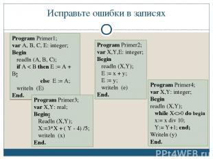 Исправьте ошибки в записях Program Primer1; var A; B; C: integer; Begin writeln