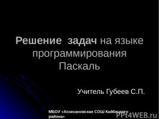 Решениезадачна языке программирования Паскаль Учитель Губеев С.П. МБОУ «Хозес