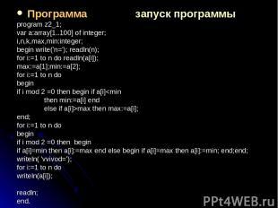 Программа запуск программы program z2_1; var a:array[1..100] of integer; i,n,k,m