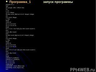 Программа_1 запуск программы program z3_1; type arr=array[1..100,1..100] of char