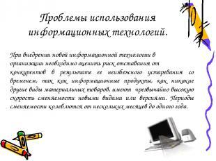 Проблемы использования информационных технологий. При внедрении новой информацио