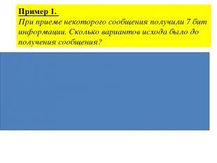 Пример 1. При приеме некоторого сообщения получили 7 бит информации. Сколько вар