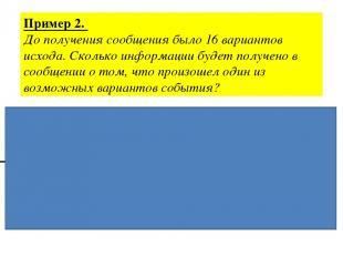 Пример 2. До получения сообщения было 16 вариантов исхода. Сколько информации бу