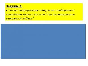 Задание 3: Сколько информации содержит сообщение о выпадении грани с числом 3 на