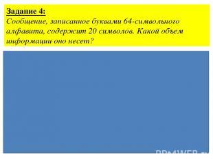 Задание 4: Сообщение, записанное буквами 64-символьного алфавита, содержит 20 си