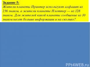 Задание 5: Жители планеты Принтер используют алфавит из 256 знаков, а жители пла