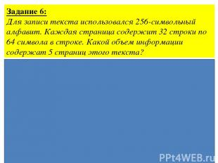 Задание 6: Для записи текста использовался 256-символьный алфавит. Каждая страни