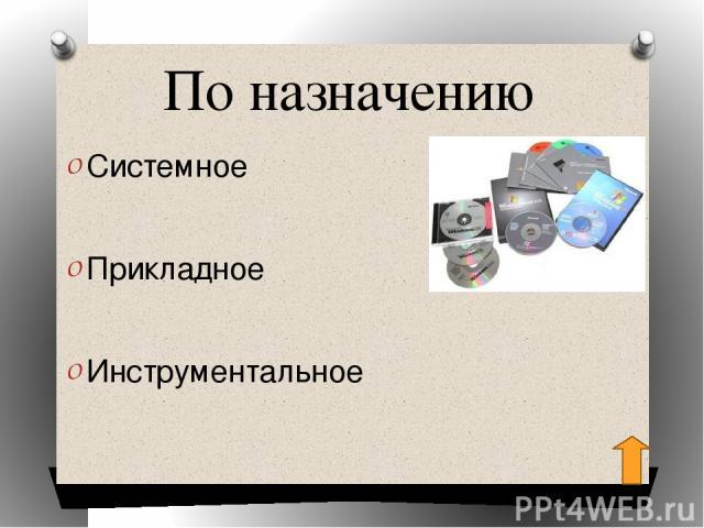 Система программирования – это инструмент для работы программиста.