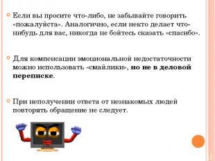 В тексте сообщения не следует использовать прописные буквы, так как ТЕКСТ, ВЫДЕЛ