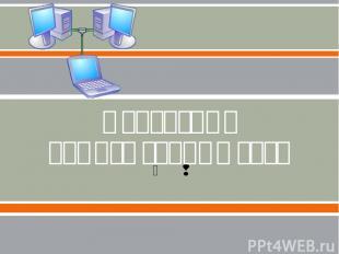 Топология «Шина» Кабель проходит от одного компьютера к другому, соединяя компью