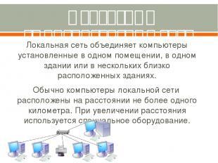 Локальные вычислительные сети Локальная сеть объединяет компьютеры установленные