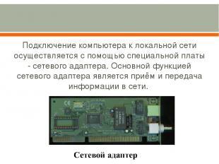 Топология ЛКС определяет общую схему соединения компьютеров в сети. Существуют т